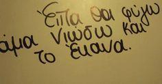 .. Greek Quotes, Texts, Lyrics, Sadness, Wall, Song Lyrics, Grief, Walls, Captions