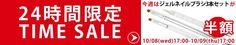 = News = 24時間限定!タイムセールが17時より始まります。 今週はジェルネイルブラシ3本セット1,296円が半額!! (終了しました)