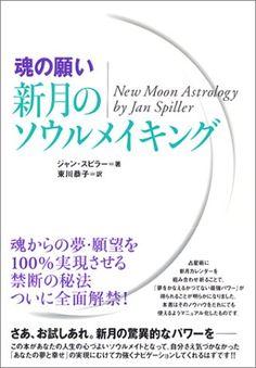 [魂の願い]新月のソウルメイキング   ジャン・スピラー http://www.amazon.co.jp/dp/4198617643/ref=cm_sw_r_pi_dp_jxvhvb06QVTQF