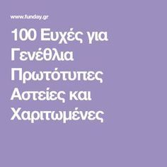 Happy Name Day, Greek Quotes, Happy Birthday Wishes, Diy Arts And Crafts, Better Life, Good To Know, Projects To Try, Birthdays, Life Quotes