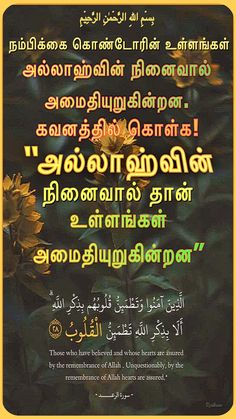 Islamic Images, Islamic Messages, Islamic Quotes, Quran App, Islam Quran, Hadith Quotes, Quran Quotes, Allah Loves You, Tamil Motivational Quotes