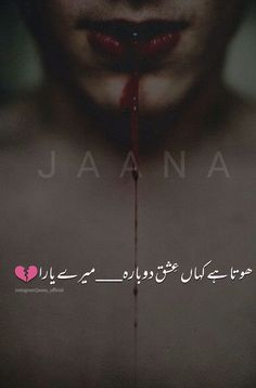 attitude change kr lo ky pata na lgnay do kese ko.but dil sy nai. nai howa change mn or na ho skta ho. Urdu Quotes, Poetry Quotes, Urdu Poetry, Book Quotes, Quotations, True Love Quotes, Great Quotes, 1 Line Quotes, Poetry Famous