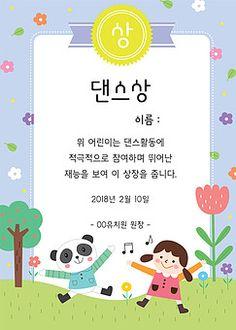 일러스트/사람/어린이/상장/프레임/유치원/엠블럼/꽃/동물/캐릭터/상/귀여움/의인화/미소/판다/여자어린이/한명/팔벌리기/다리벌리기/즐거움/춤/나무/서식/문서/카피스페이스/교육/백그라운드/ Class Decoration, Children, Kids, Garland, Pattern Design, Art Drawings, Diy And Crafts, Kindergarten, Classroom