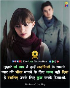 Breakup and relationship quotes in hindi Reality Of Life Quotes, Life Lesson Quotes, Real Life Quotes, Relationship Quotes, Breakup Motivation, Study Motivation Quotes, Attitude Quotes For Boys, Good Thoughts Quotes, Strong Motivational Quotes