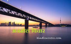 दिशा देने वाले अनमोल विचार. Anmol Vichar Jo Apko Pasand Aayenge - HindiSuccess.com Inspirational Quotes With Images, Hindi Quotes