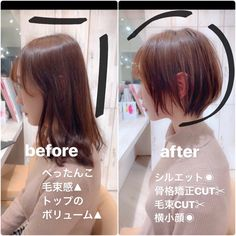 Pin on 髪型 Short Permed Hair, Permed Hairstyles, Girl Short Hair, Short Hair Cuts, Cool Hairstyles, Pelo Guay, Short Layered Bob Haircuts, Ulzzang Hair, Korean Short Hair