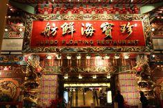 香港 珍宝3