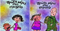 Όταν Παίρνουν Φαντάρο Τον Γιο Της (Ελληνίδας) Μάνας! -idiva.gr Funny Greek Quotes, Funny Jokes, Hilarious, Funny Statuses, Meaningful Words, Raising Kids, Just For Laughs, Kids And Parenting, Funny Photos