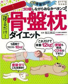 寝るだけ! 骨盤枕ダイエット – 2011/2/22 福辻鋭記 (著) Health Diet, Health Fitness, Kenko, Diet Books, Beauty Inside, Excercise, Burns, Fat, Workout