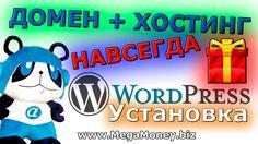 Как получить #хостинг в #подарок? Как #установить #Wordpress? Как привяз...