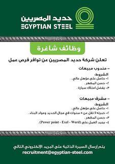 اعلان وظائف حديد المصريين للشباب مؤهلات عليا والتقديم الكترونى Egyptian