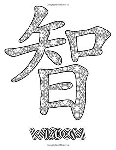 Chinese Symbols Pocket Size Adult Coloring Book: Travel size coloring book for adults full of inspirational Chinese symbols (and FREE bonus pages) (Around the World Coloring Books) (Volume Love Coloring Pages, Unicorn Coloring Pages, Adult Coloring Book Pages, Printable Coloring Pages, Coloring Books, Zen Colors, Chinese Drawings, Color Quotes, Chinese Symbols