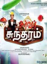 Server Sundaram 2017 Tamil Full Movie Watch Online Free