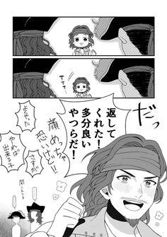 ねろのあ@本日海 (@W9Yi4) さんの漫画   58作目   ツイコミ(仮) Twitter Sign Up, Pirates, Manga, Shit Happens, Movie Posters, Summer, Sleeve, Summer Time, Film Poster