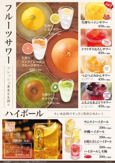 ドリンクメニュー - Google 搜尋 Japan Design, Ad Design, Graph Design, Brochure Food, Menu Layout, Digital Menu, Menu Flyer, Food Menu Design, Food Banner