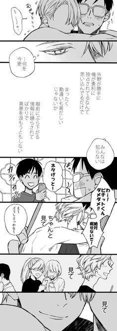 """""""6話の視線の意図(※勇ヴィク)"""""""