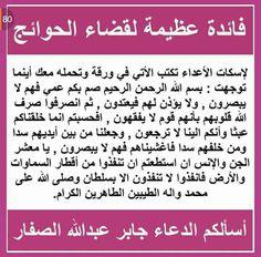 Mimo's media content and analytics Islam Beliefs, Duaa Islam, Islam Hadith, Islamic Teachings, Islamic Dua, Islam Religion, Islam Quran, Alhamdulillah, Islamic Inspirational Quotes