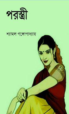 Parastri by Shyamal Gangopadhyay -18+ Adult Bangla Book - পরস্ত্রী - শ্যামল গঙ্গোপাধ্যায় (প্রাপ্ত বয়স্কদের জন্য), Bangla pdf,  bengali pdf ,bangla pdf, bangla bhuter golpo, Bangla PDF, Free ebooks download, bengali book pdf, bangla pdf book, bangla pdf book collection ,masud rana pdf, tin goyenda pdf , porokiya golpo,