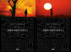 사랑과 어둠의 이야기1, 2 / 아모스 오즈 a tale of love and darkness / Amos oz  book design, cover design