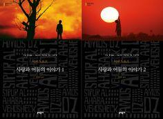 사랑과 어둠의 이야기1, 2 / 아모스 오즈 a tale of love and darkness / Amos oz  book design, cover design