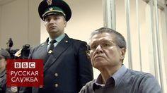 """""""Простите меня, люди"""": последнее слово Алексея Улюкаева"""