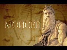 МОИСЕЙ. Пророки