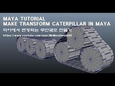 MAYA TUTORIAL- MAKE TRANSFORM CATERPILLAR IN MAYA (마야에서 변형되는 무한궤도 만들기) - YouTube