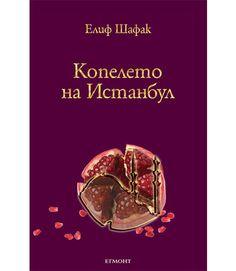 """Когато първата преведена книга на един автор е толкова необичайна и хубава, както беше с """"Любов"""" на Елиф Шафак, това прави очакванията към втория й роман на български прекалено високи и свързани с поетичност, мистика и мъдрост, които поне аз вече свързвам с нейния стил. Веднага ще кажа, че в този смисъл """"Копелето на Истанбул"""" ме разочарова и определено не е толкова запомняща се и необичайна като """"Любов"""". От друга страна има много прилики и общи мо..."""