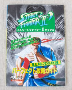 Street Fighter 2 Dash PC Engine Hints-and-Tips Guide Booklet #2 1993 JAPAN GAME