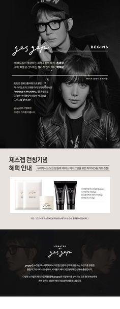 gesgep event page webdesign  web cosmetic 이벤트 페이지 웹디자인 화장품 black design @chloe__seul