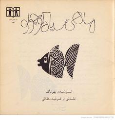 ماهی سیاه کوچولو – تصاویر کتاب   ShahreFarang