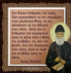 Holiday Party Discover Άγιος Παϊσιος For all of us Keep The Faith Faith In God Me Quotes Funny Quotes Perfect Word Greek Quotes Christian Faith Elo True Words Keep The Faith, Faith In God, Me Quotes Funny, Life Quotes, Divine Mercy Image, Jesus Christ Images, Free To Use Images, Perfect Word, Greek Quotes