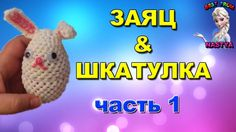 Заяц - Шкатулка из резинок! Плетение фигурок лумигуруми. Часть 1