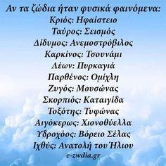 Αποτέλεσμα εικόνας για Ζωδια Scorpio Zodiac, My Zodiac Sign, Gemini, Aquarius, Holy Spirit Prayer, Beautiful Women Quotes, Love Astrology, Greek Quotes, Woman Quotes