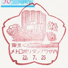 Metropolitan-plaza Post Office - Tokyo (風景印・メトロポリタンプラザ内郵便局/東京都豊島区) Gotta Catch Them All, Japan Post, Passport, Russia, Stamps, Japanese, Lettering, Collection, Viajes