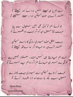 Nice Poetry, Love Poetry Urdu, My Poetry, Poetry Quotes, Ghazal Poem, Forms Of Literature, Iqbal Poetry, Famous Poets, Punjabi Poetry