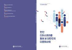 표지_다문화사회 Page Design, Layout Design, Print Design, Web Design, Book Cover Design, Book Design, Brochure Design, Flyer Design, Pop Up Banner