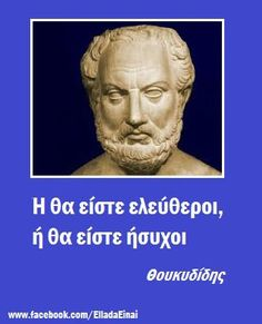 Stealing Quotes, Insirational Quotes, Religion Quotes, Work Success, Unique Quotes, Big Words, Greek Quotes, True Words, Philosophy