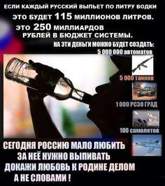 Помоги России
