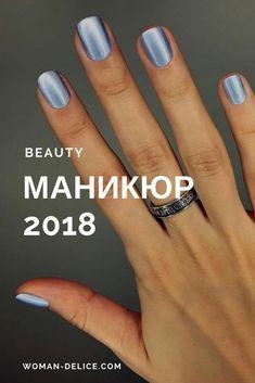 Минималистичный маникюр 2018, 19 образов