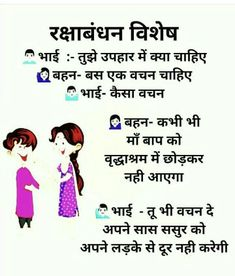 Radha Krishna Quotes, Funny Quotes, Funny Memes, Kids Poems, Brother Sister, Hindi Quotes, Positive Thoughts, Mom And Dad, Sisters