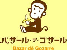 バザール・デ・ゴザール(日本電気 NEC)