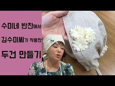 수미네 반찬에 나온 두건만들기(도안 영상포함!) - YouTube Embroidery Patterns Free, Craft Videos, Diy And Crafts, Quilts, Sewing, Hats, Womens Fashion, Fabric, Beret