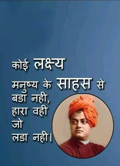 Bible Quotes, Motivational Quotes, Inspirational Quotes, Success Mantra, Swami Vivekananda Quotes, Study Motivation Quotes, Shiva Shakti, Zindagi Quotes, Status Quotes