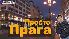 Обычная Прага [NovastranaTV]