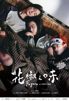 Fagara Director: Heiward Mak Writer: Heiward Mak Stars: Kenny Bee, Vicky Chen, Sammi Cheng Genres: Drama Certificate: See al. Movies To Watch, Good Movies, Breaking Bad Movie, China Language, Hong Kong Movie, Movie Synopsis, Office Movie, Scary Stories To Tell, Life Of Crime