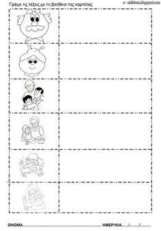 Los Niños: Φύλλα Εργασίας για την Παγκόσμια Ημέρα της Γ Ηλικίας Grandparents Day Crafts, School Grades, Cartoon People, Grandma And Grandpa, International Days, Projects To Try, Blog, Math, Infatuation