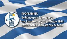 Πρόγραμμα εορτασμού της 157ης Επετείου της Ένωσης των Επτανήσων με τη Μητέρα Ελλάδα την Παρασκευή 21 Μαΐου 2021 Personal Care, Beauty, Self Care, Personal Hygiene, Beauty Illustration