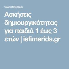 Ασκήσεις δημιουργικότητας για παιδιά 1 έως 3 ετών   iefimerida.gr Baby Staff, At Home Abs, 3 Year Olds, Kids Corner, Activity Games, Baby Hacks, Raising Kids, Pre School, Classroom Management