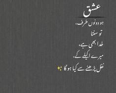 Love Picture Quotes, Poetry Quotes In Urdu, Rumi Quotes, Quran Quotes, New Quotes, Fun Qoutes, True Feelings Quotes, Poetry Feelings, Reality Quotes
